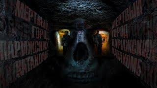 Парижские катакомбы. Заброшенное подземное кладбище. Сталк с МШ.