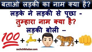 मजेदार पहेलियाँ (Part 16) | Paheliyan in Hindi | Sachchi Khabar Riddles | Riddles in HIndi