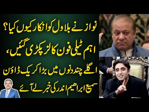 Bilawal offer regarding APC to PML-N & Shahbaz response