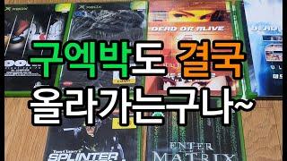 시청자 구엑박 , XBOX360 시세 평가해보기