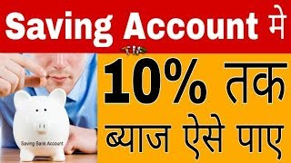 10% Interest benefit on BANK SAVING ACCOUNT like FD, how to get more interest benefit on bank saving