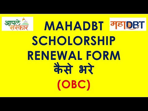 How To Fill Maha DBT Scholarship Engineering Form Renewal 2020-2021   OBC Students   Digital Network