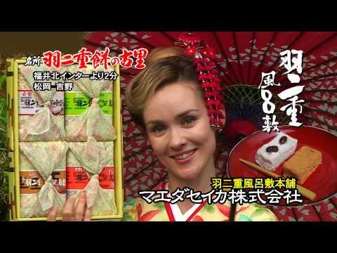 菜菜市場羽二重餅の古里 片山津ー福井 2種