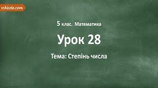#28 Степінь числа. Відеоурок з математики 5 клас