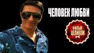 Станислав Бондаренко! ЧЕЛОВЕК ЛЮБВИ 2017 Русский актер и лучший фильм любовь
