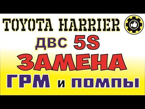Toyota Harrier. Двигатель 5s. Замена ГРМ и Помпы. (#AvtoservisNikitin)