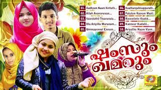 ശംസും ഖമറും   Nazeeb Nilambur,Meharin,Yumna Ajin,Zulfa Manjeri,Sithara   Mappilappattu Audio Jukebox