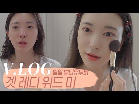 혜주의 데일리메이크업 + 향수까지! , 일상브이로그, 아웃백 커플세트, 송도카페