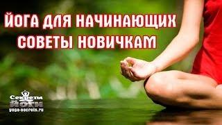 #ЙОГА ДЛЯ НАЧИНАЮЩИХ Йога -лекция С Чего Начать?  #Советы новичкам