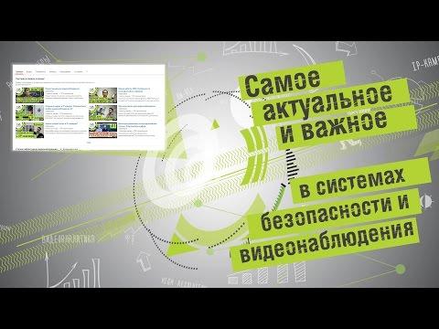 VIDEOMAX - видеоканал для специалистов видеонаблюдения