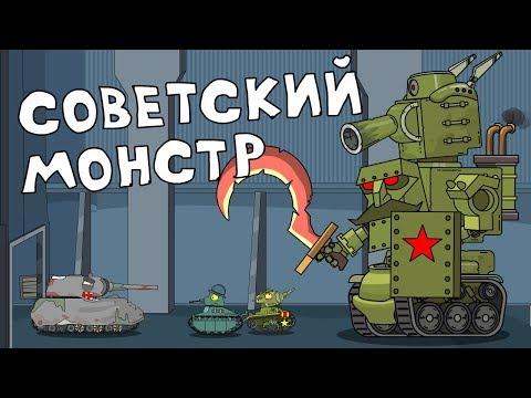 Советский Монстр - Мультики про танки