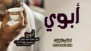 شيلة أبوي 2020 افخم شيله مدح عن الأب , أبوي عزي , مجانيه بدون حقوق