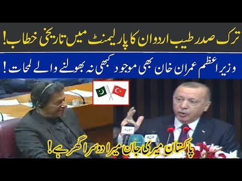 President Recep Tayyip Erdogan historic speech at Parliament joint session today (Complete)
