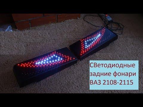 DIY задние фонари  ВАЗ 2108-2115