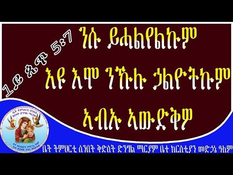 1ይ ጴጥሮስ 5:7 Eritrean Orthodox Tewahdo Church 2020