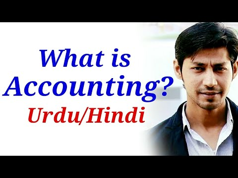 What is Accounting | Introduction to Accounting| Amjad Niaz