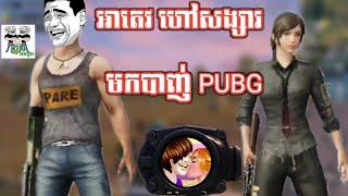 អាតេវ ហៅសង្សារមកបាញ់ PUBG funny video PUBG funny part 06