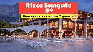 Rixos Sungate 5 Турция Кемер Бельдиби детали проживания в отеле питание территория номера