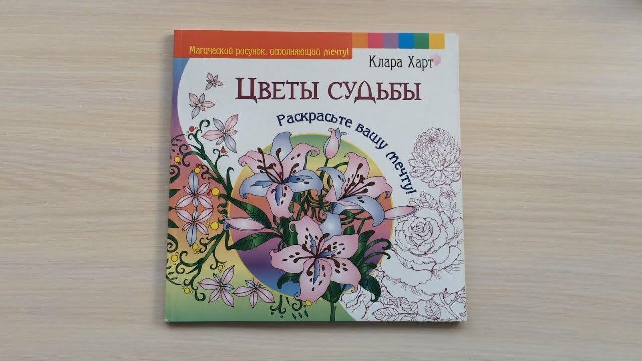РАСКРАСКА | Цветы Судьбы (Клара Харт) | Быстрый обзор ...