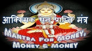 Mantra For Money, Money & Money