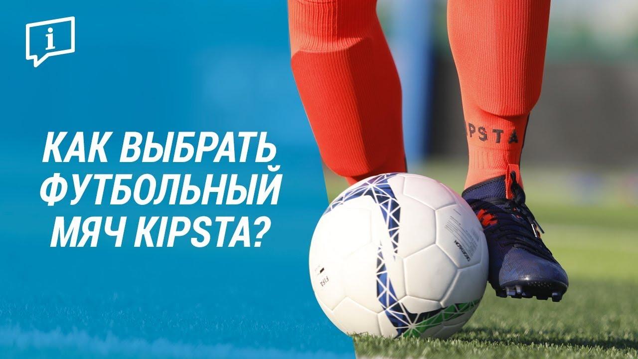 Как выбрать футбольный мяч Kipsta? ( Какой футбольный мяч лучше?) | Декатлон