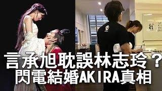 【精華版】言承旭耽誤林志玲    第一名模閃婚AKIRA真相