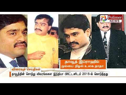 UK Freezes Dawood Ibrahim's property at India's request | Polimer News