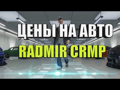ЦЕНЫ НА АВТО В RADMIR CRMP