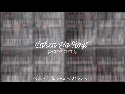 Hiba Tawaji – Lahza Ya Rayt (piano cover) / هبة طوجي – لحظة يا ريت – بيانو