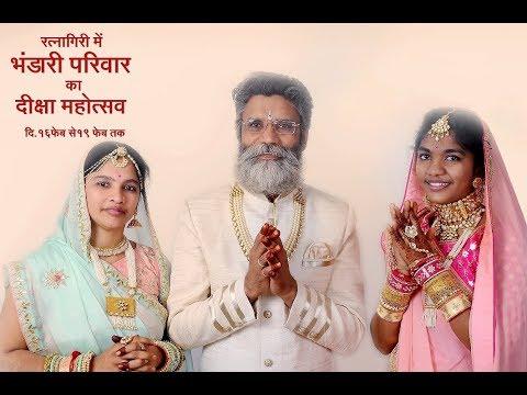 Bhandari Pariwar  Ratnagiri Diksha Samaroh