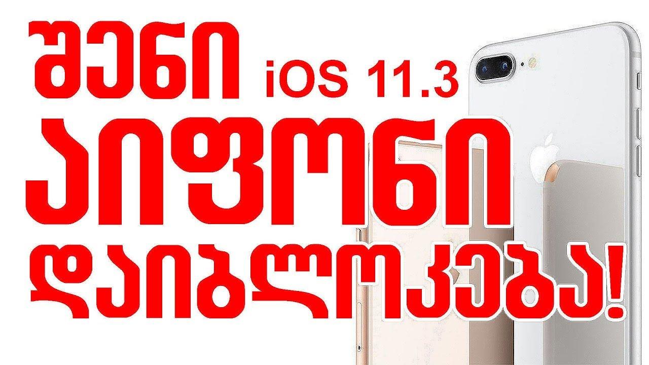 ფრთხილად! ეს დაბლოკავს შენ აიფონს! | iOS 11,3 update BRICKS repaired iPhones #აიფონი #iphone #apple