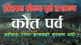 - Kot Parva The Nepali Video