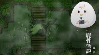 #2【鹿骨怪談】黒森町奇譚 Tales of the Black Forest ホラーゲーム