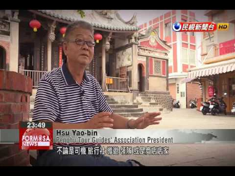 Where will Penghu voters turn for help after rejecting gambling referendum? Part 2