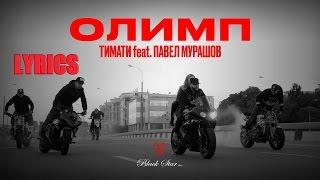 Тимати ft. Павел Мурашов - ОЛИМП(LYRICS)
