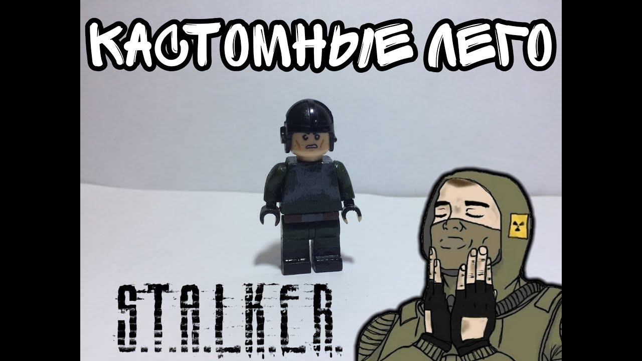 LEGO кастам сталкер