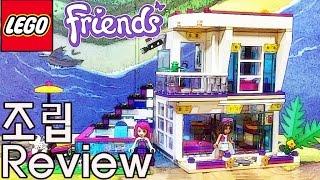 레고 프렌즈 41135 조립 과정 리뷰, 리비의 팝스타 하우스 Lego Friends Livi