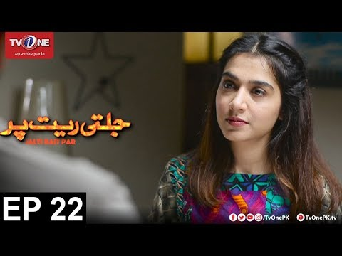 Jalti Rait Per - Episode 22 - TV One Drama - 30th November 2017
