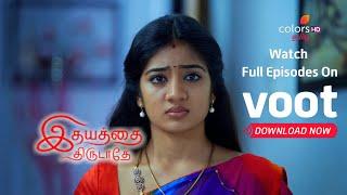Idhayathai Thirudathey | இதயத்தை திருடாதே | Episode 483 | A Tough Call For Aishwarya