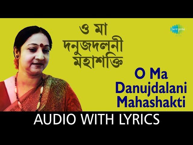 O Ma Danujdalani Mahashakti with lyrics   দুর্গা পুজোর গান   Indrani Sen   Kazi Nazrul Islam
