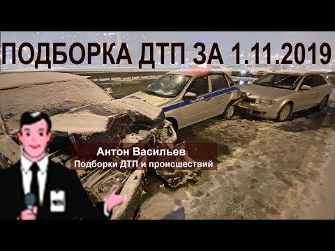 ДТП / Подборка аварий за 1.11.2019 / ДТП за Ноябрь