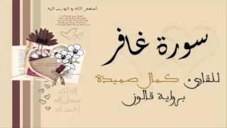 سورة غافر - كمال صميدة