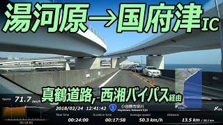 ドライブ動画 (12) 真鶴道路, 西湘バイパス 湯河原→国府津