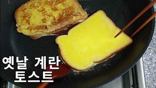 옛날식빵 계란토스트 만들어서 맛잇게 냠냠