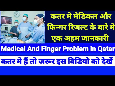 Medical And Finger Test Result in Qatar| मेडिकल और