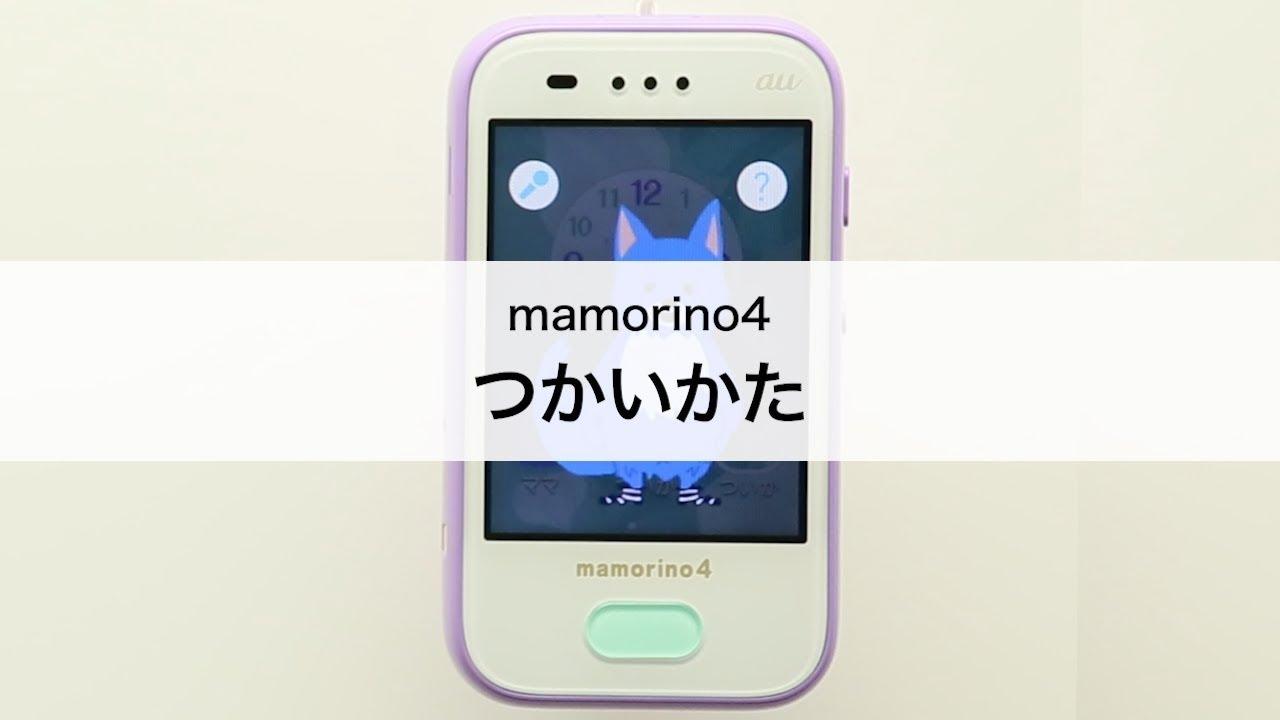 キッズ 携帯 au