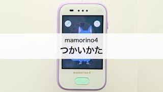 【mamorino4】つかいかた