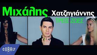 Μιχάλης Χατζηγιάννης - Τρεις Ζωές | Mixalis Xatzigiannis - Treis zwes - Official Video Clip