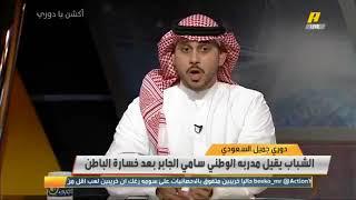 بالفيديو.. الأسباب الحقيقية لإقالة سامي الجابر من تدريب الشباب - صحيفة صدى الالكترونية