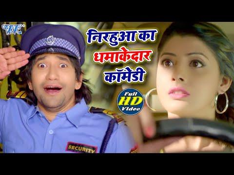 निरहुआ का धमाकेदार कॉमेडी I #HD_Video_Comedy ( हँसना मना है ) I 2020 Bhojpuri Movie Scene